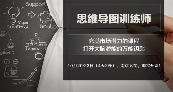 """第12期""""思维导图训练师""""课程10月即将在南京大学开课!"""
