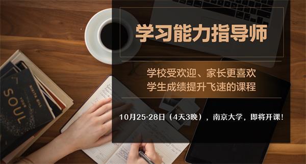 """第44期""""学习能力指导师""""课程10月即将在南京大学开课!"""