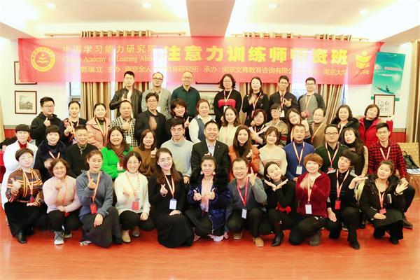 在游戏中得到成长,第46期【注意力训练师】课程在南京大学圆满落幕!