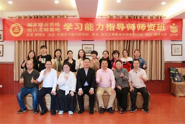 """让素质与能力落地生根,第49期""""学习能力指导师""""课程在南京大学圆满结课!"""