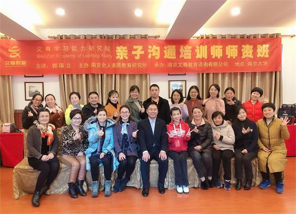 """爱才是唯一的亲子沟通,第49期""""亲子沟通培训师""""课程在南京大学圆满落幕!"""