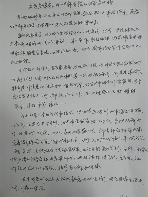 文尊教育2019年第49期【亲子沟通培训师】学员学习感悟分享