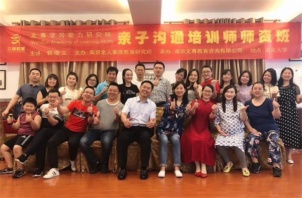 """提升父母教育孩子的能力,第48期""""亲子沟通培训师""""课程在南京大学圆满结课!"""