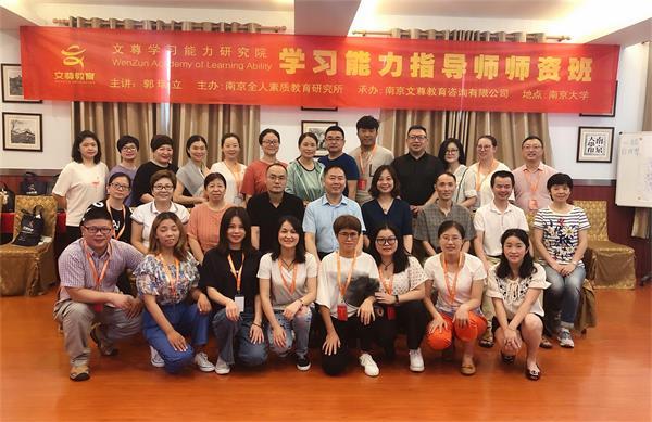 """能力是靠训练来把握的,第47期""""学习能力指导师""""课程在南京大学圆满结课!"""