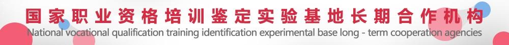 国家职业资格培训鉴定实验基地长期合作机构