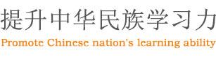 提升中华民族学习能力