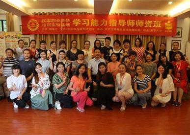 南京学习能力指导师学员合影